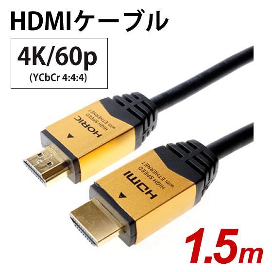店内全品対象 ランキング総合1位 HORIC ハイスピードHDMIケーブル 1.5m イーサネット対応 HDM15-891GD 18Gbps対応 ホーリック ゴールド