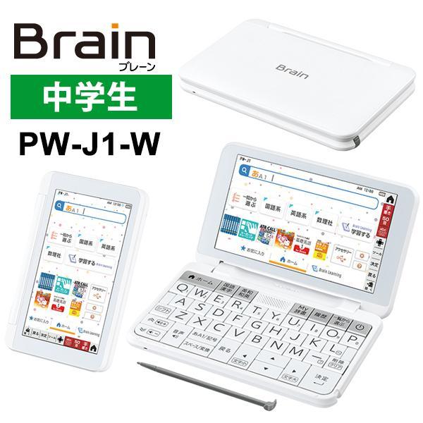 カラー電子辞書 40%OFFの激安セール Brain ブレーン 中学生向け ホワイト系 シャープ SHARP PW-J1-W 訳あり