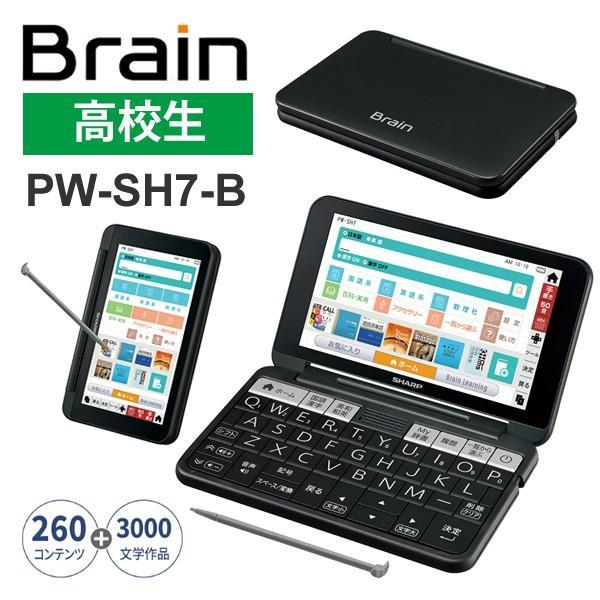 爆買い送料無料 カラー電子辞書Brain 即納 ブレーン 高校生 ブラック系 SHARP PW-SH7-B シャープ