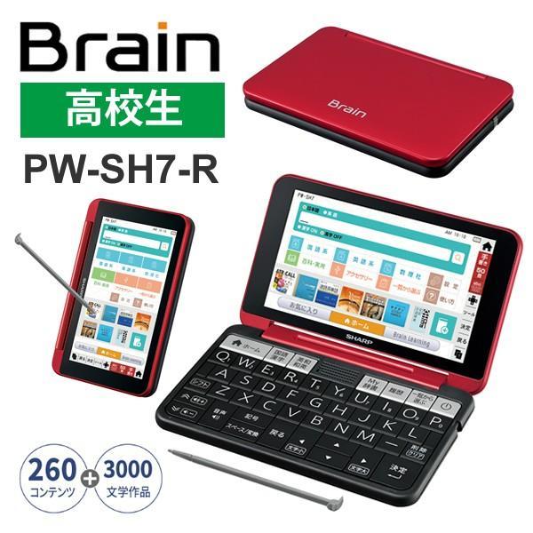 カラー電子辞書Brain ブレーン 高校生 商舗 レッド系 PW-SH7-R シャープ SHARP 毎日続々入荷