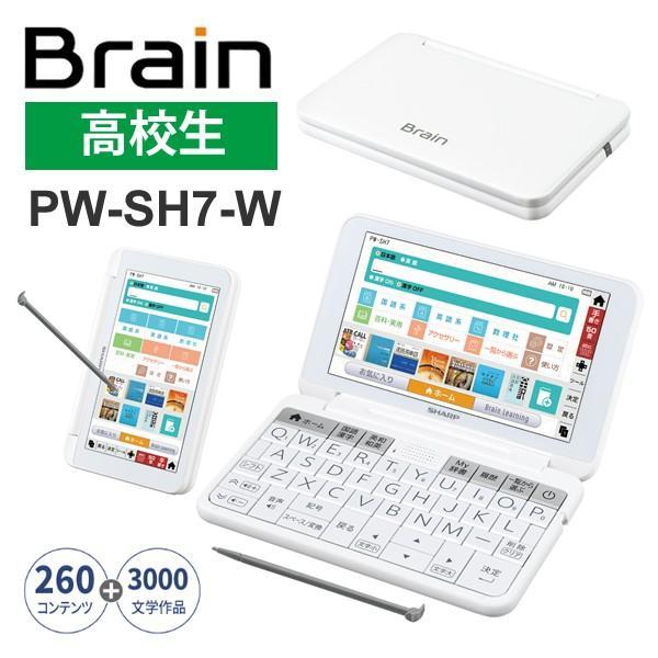 カラー電子辞書Brain 本日限定 ブレーン 高校生 ホワイト系 SHARP シャープ 高品質 PW-SH7-W