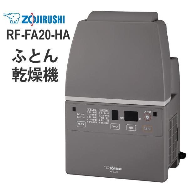 ふとん乾燥機 スマートドライ グレー 春の新作 RF-FA20-HA 人気ブランド 象印マホービン ZOJIRUSHI