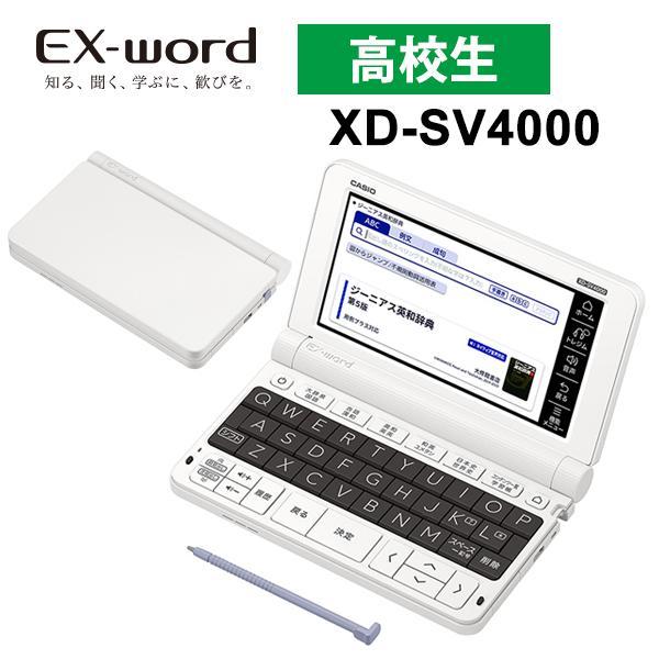 ソフトケースプレゼント 正規逆輸入品 電子辞書 EX-word エクスワード 高校生モデル 即出荷 CASIO ホワイト カシオ XD-SV4000