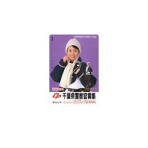 オレカ 西村知美 千葉県警察官募集 オレンジカード1000 カードショップトレジャー