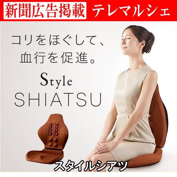 指圧 スタイルシアツ Style SHIATSU 姿勢 椅子 クッション コリ あんま MTG 新聞掲載 テレマルシェ|telemarche28