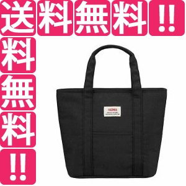 サーモス THERMOS 保冷ランチバッグ [容量:約7L] [カラー:ブラック] #REW-007-BK 【あすつく】|telemedia