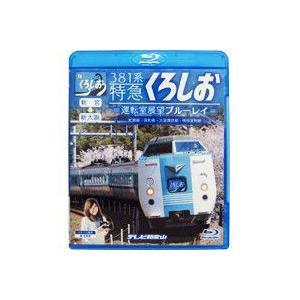 代引き手数料無料 381系特急くろしお =運転室展望ブルーレイ= 電車 特急【クリックポスト】|telewaka-shop