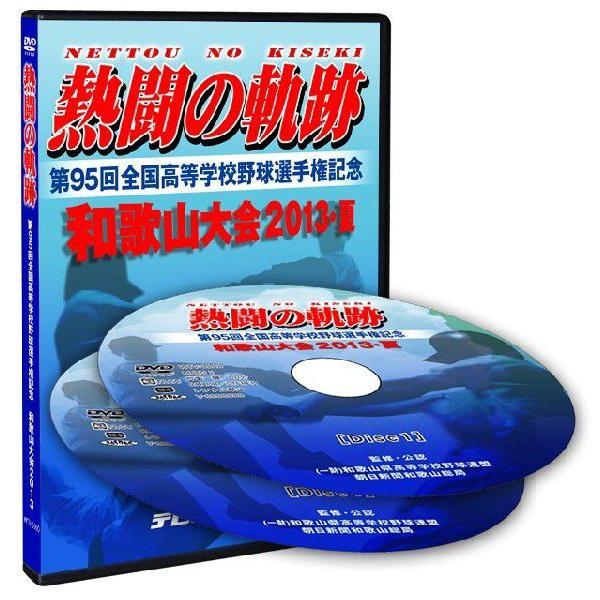 DVD−熱闘の軌跡 第95回全国高等学校野球選手権 和歌山大会2013・夏 和歌山 telewaka-shop