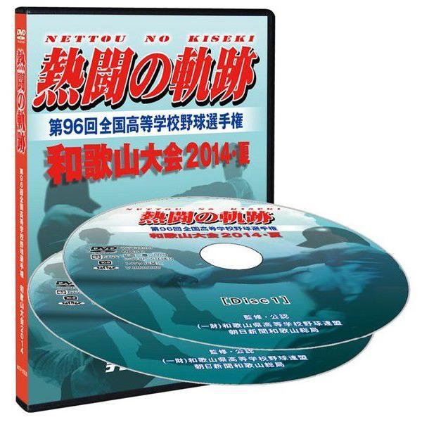DVD−熱闘の軌跡 第96回全国高等学校野球選手権 和歌山大会2014・夏 和歌山 telewaka-shop