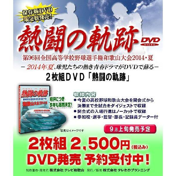 DVD−熱闘の軌跡 第96回全国高等学校野球選手権 和歌山大会2014・夏 和歌山 telewaka-shop 02