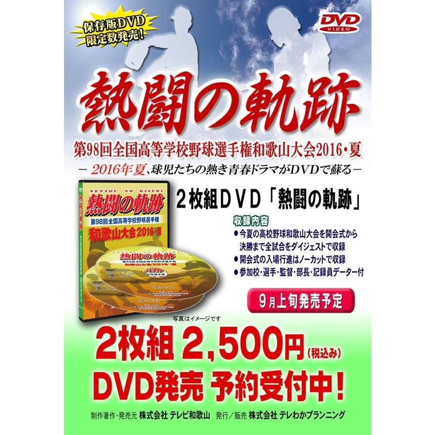 DVD−熱闘の軌跡 第98回全国高等学校野球選手権 和歌山大会2016・夏 和歌山|telewaka-shop|02