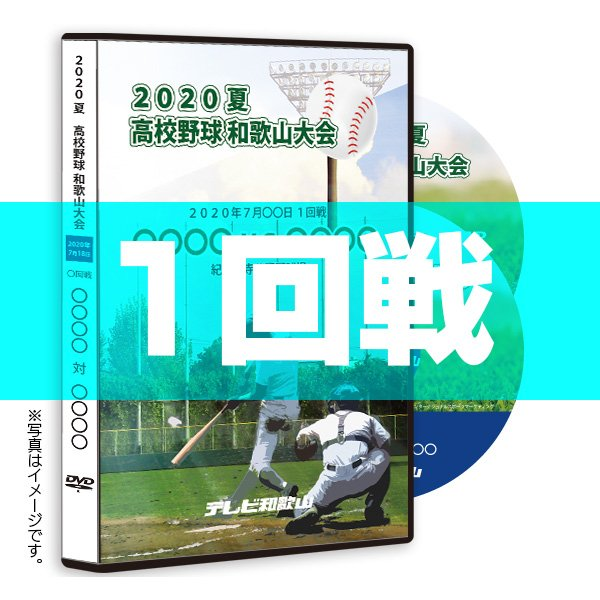 DVD−熱闘の軌跡 2020 夏 高校野球 和歌山大会 1回戦|telewaka-shop