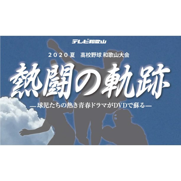 DVD−熱闘の軌跡 2020 夏 高校野球 和歌山大会 1回戦|telewaka-shop|02