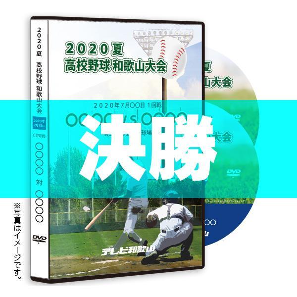 DVD−熱闘の軌跡 2020 夏 高校野球 和歌山大会 決勝|telewaka-shop