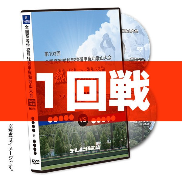 DVD−熱闘の軌跡 第103回全国高等学校野球選手権和歌山大会 1回戦 telewaka-shop