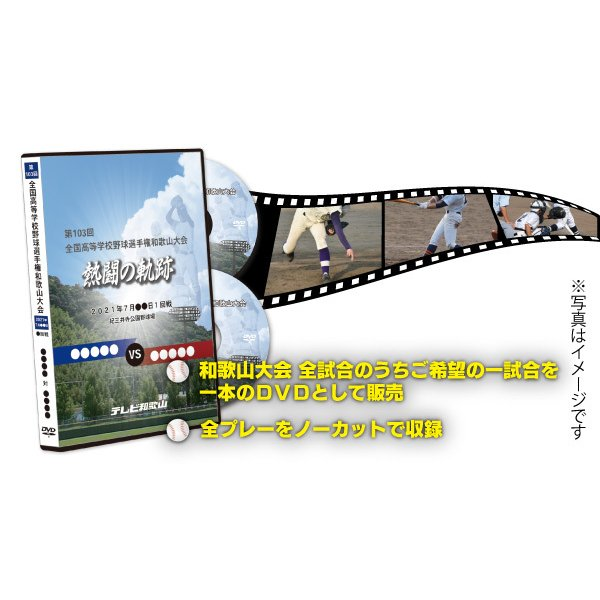 DVD−熱闘の軌跡 第103回全国高等学校野球選手権和歌山大会 1回戦 telewaka-shop 03