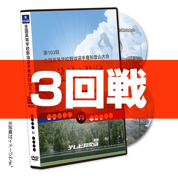 DVD−熱闘の軌跡 第103回全国高等学校野球選手権和歌山大会 3回戦 telewaka-shop