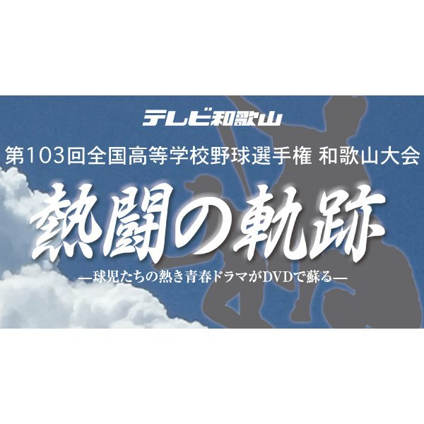 DVD−熱闘の軌跡 第103回全国高等学校野球選手権和歌山大会 3回戦 telewaka-shop 02