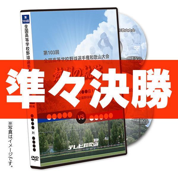 DVD−熱闘の軌跡 第103回全国高等学校野球選手権和歌山大会 準々決勝 telewaka-shop