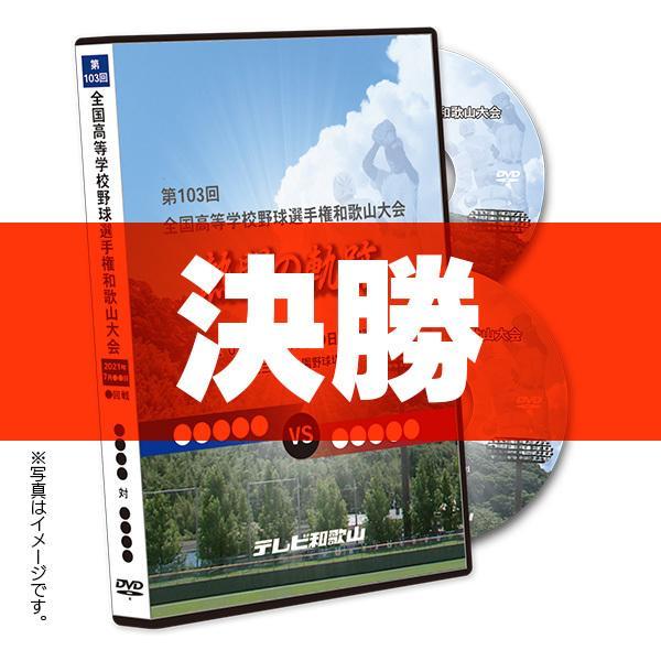 DVD−熱闘の軌跡 第103回全国高等学校野球選手権和歌山大会 決勝|telewaka-shop