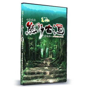 DVDシリーズ美しい和歌山 世界遺産 熊野古道〜中辺路〜|telewaka-shop