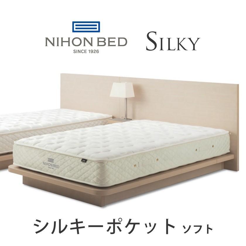 [関東設置無料] 日本ベッド シルキーポケット (ウール入) セミダブルサイズ ソフト Silky 11268 SD [マットレスのみ]