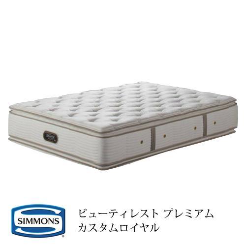 シモンズ マットレス AA16021 シングル ビューティレストプレミアム カスタムロイヤル 受注生産|telj