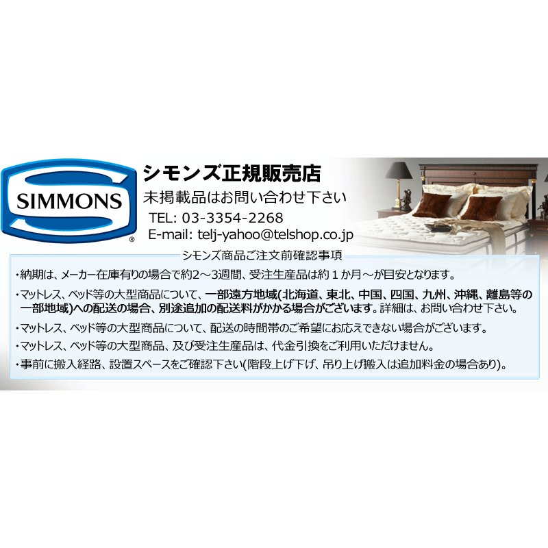 シモンズ マットレス AA16021 シングル ビューティレストプレミアム カスタムロイヤル 受注生産|telj|02