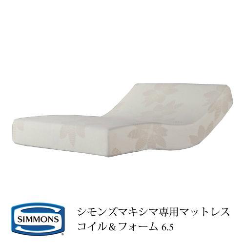 シモンズマキシマ専用マットレス AA16224 シモンズ マキシマ コイル&フォーム 6.5 シングル ベッド本体別売