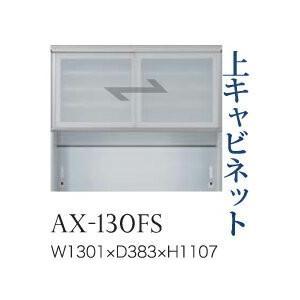 綾野製作所 ユニット式食器棚 BASIS ベイシス 上キャビネット 引き戸 ガラス扉 オープンスペース AX-130FS 代引き不可