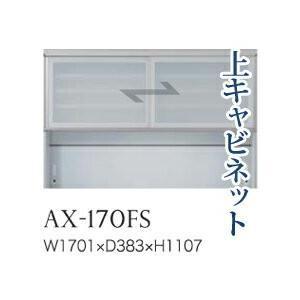 綾野製作所 ユニット式食器棚 BASIS ベイシス 上キャビネット 引き戸 ガラス扉 オープンスペース AX-170FS 代引き不可