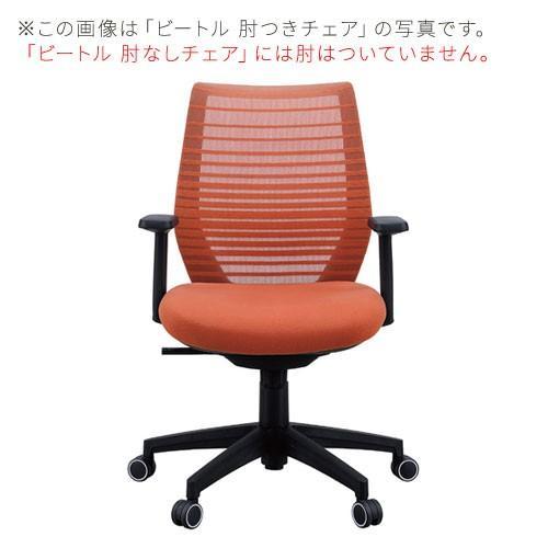 オフィスチェア Beetle ビートルチェア 肘無 デスクチェア オフィス家具 関家具 関家具 代引き不可