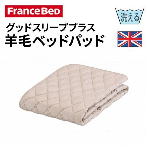 フランスベッド グッドスリーププラス 羊毛ベッドパッド ワイドダブルサイズ(WD)
