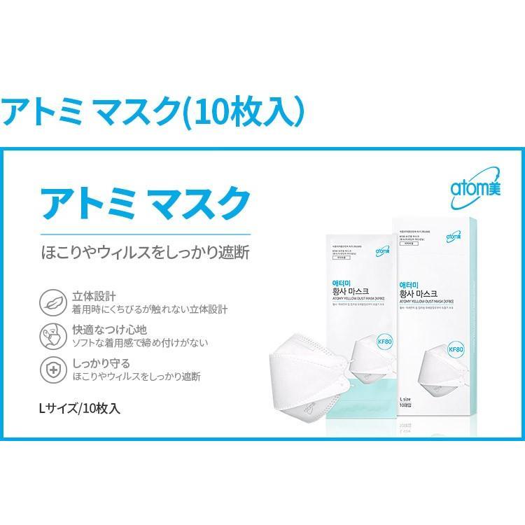韓国コスメ Atom美 アトミ マスク(10個入り) ■ナチュラルコスメ【何個買っても送料サイズA(選択肢参照)】