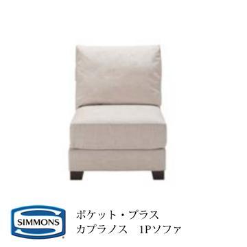シモンズ Simmons 正規品 POCKET・PLUS ポケットプラス カプラノス(KAPRANOS) 1Pソファ 受注生産品
