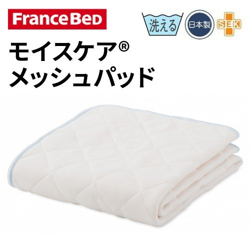 フランスベッド ベッドパッド モイスケア メッシュパッド シングルサイズ(S)