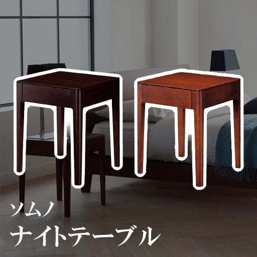 [関東配送料無料] 日本ベッド ソムノ SOMNO ナイトテーブル 61313 61314 NT [ナイトテーブルのみ]