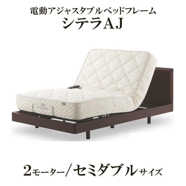 [関東配送料無料] 日本ベッド 電動アジャスタブルベッドフレーム シテラAJ 2モーター セミダブルサイズ CITELA AJ C821 2M SD [フレームのみ]