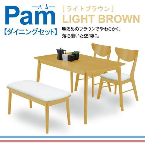Pam パム ダイニング4点セット ダイニングテーブル120 ダイニングチェア ベンチ ライトブラウン『代金引換利用不可』|telj