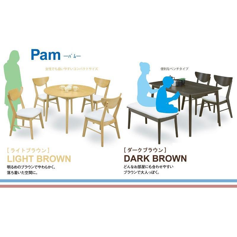 Pam パム ダイニング4点セット ダイニングテーブル120 ダイニングチェア ベンチ ライトブラウン『代金引換利用不可』|telj|02