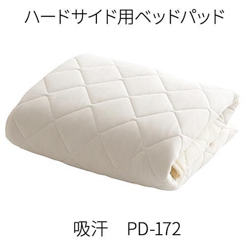 吸汗ベッドパッド PD-172(ドリームベッド ウォーターワールド ハードサイド用)SSセミシングル