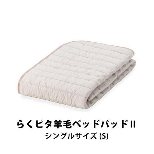 フランスベッド らくピタ羊毛ベッドパッド2 シングルサイズ S