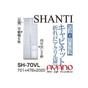 綾野製作所 縦型食器棚 SHANTI シャンティ 食器収納キャビネット 折れ戸 アクリル扉 左開き SH-70VL 代引き不可