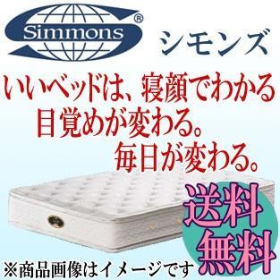 シモンズ シモンズマキシマ デューク セミダブルサイズ 3モーター駆動 SR1310059/SR1610041 ベッド本体 マットレス別売