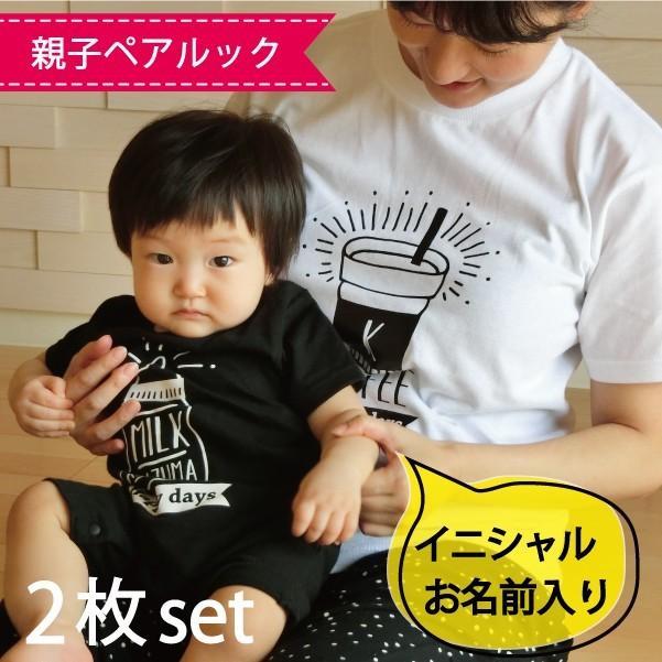 出産祝い 名前入り Tシャツ 半袖  送料無料 親子 ペアルック  カフェ柄|temegane8