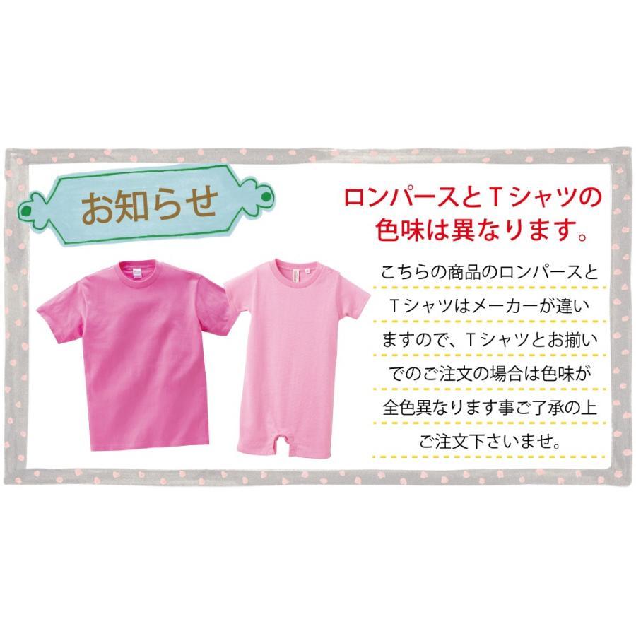 出産祝い 名前入り Tシャツ 半袖  送料無料 親子 ペアルック  カフェ柄|temegane8|14