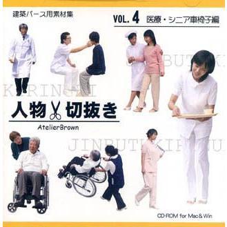 添景素材集 人物切抜きvol.4 医療・シニア車椅子編|temptation