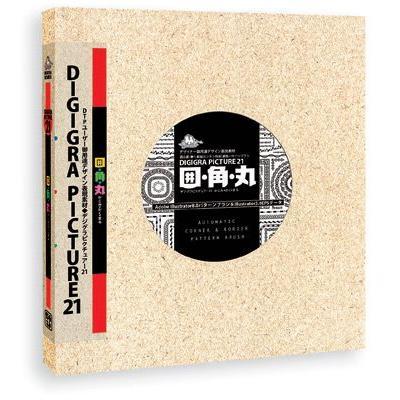 飾り罫素材集 DIGIGRA PICTURE21 囲・角・丸(イラストレーター,Illustrator)|temptation