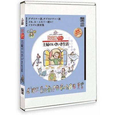 イラスト素材集 Digigra Picture EP2 主婦のいきいき生活(イラストレーター,Illustrator)|temptation