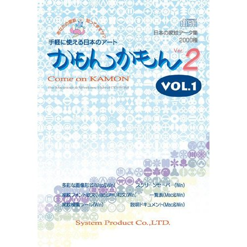 イラスト素材集 日本の家紋データ集「かもんかもん」Ver.2 Vol.1(イラストレーター,Illustrator)|temptation